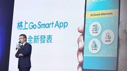 從格上Go Smart,看見台灣未來移動服務的新藍圖