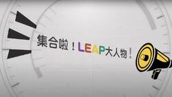 博士創新之星LEAP計畫》 逾150位高科技人才鏈結國際、引新創力回台