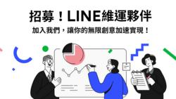 LINE攜手「維運夥伴」擴大行銷版圖 招集三大類夥伴為品牌助攻發揮創意