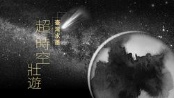 與臺灣水墨一起 超時空壯遊!