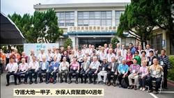 水保60周年,向守護台灣土地的英雄們致敬