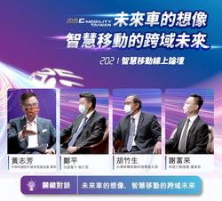 E-Mobility 智慧移動線上論壇  構建臺灣新未來