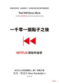 亞馬遜強通路剝削  逼出Netflix逆襲點子