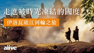 探索亞洲最後一處秘境