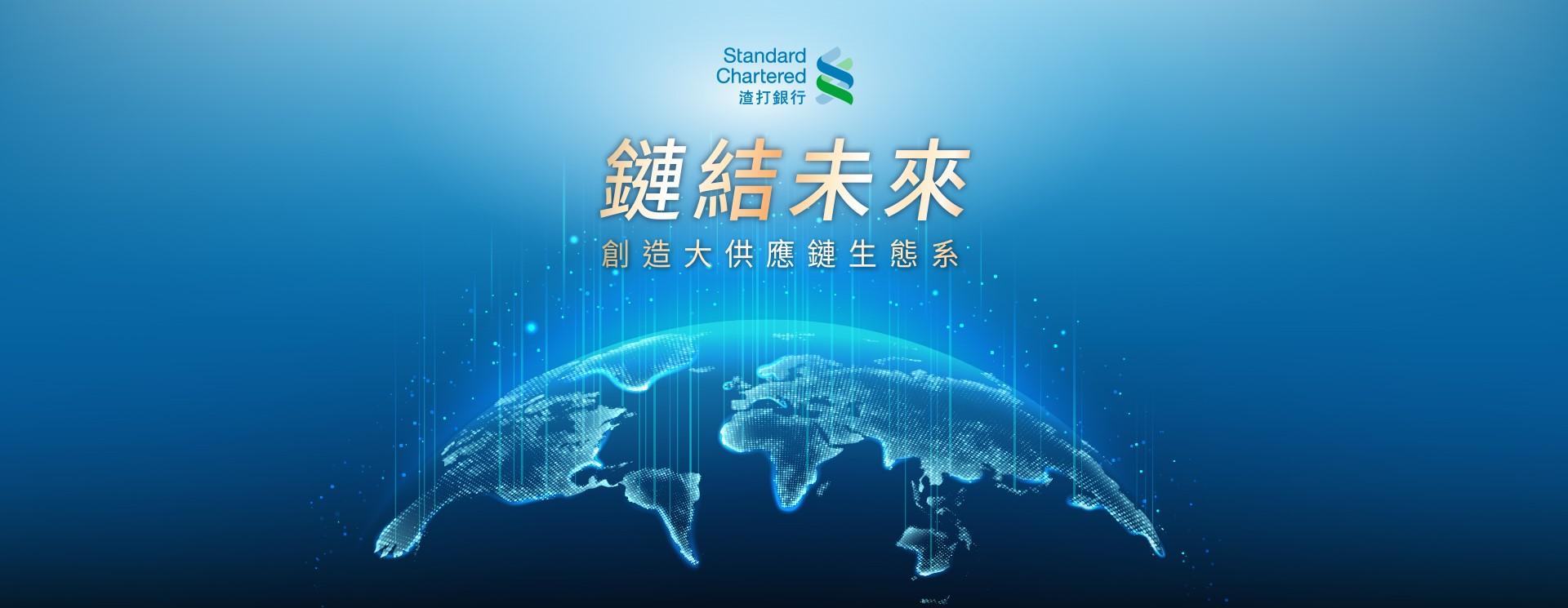 鏈結未來|創造大供應鏈生態系