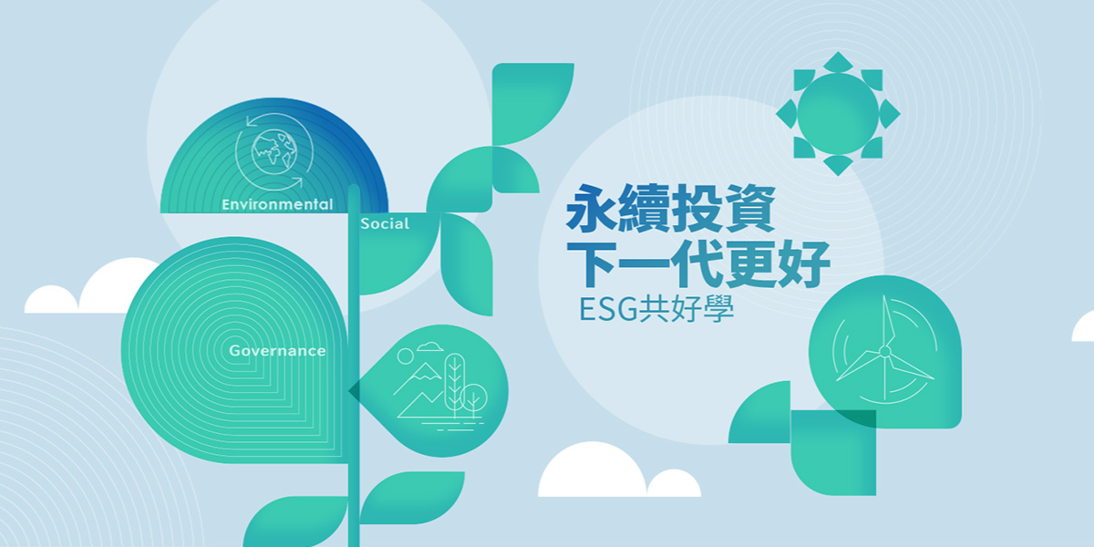永續投資 下一代更好 - ESG共好學