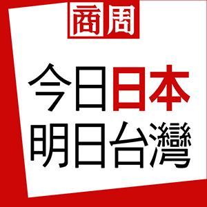 今日日本 明日台灣