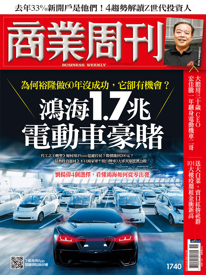 鴻海1.7兆電動車豪賭