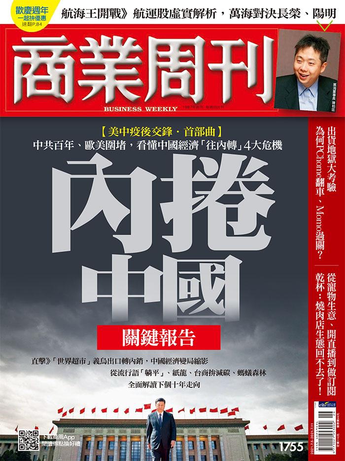 內捲中國關鍵報告