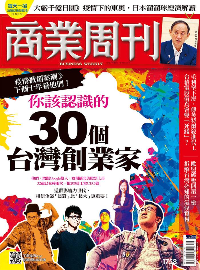 你該認識的30個台灣創業家,