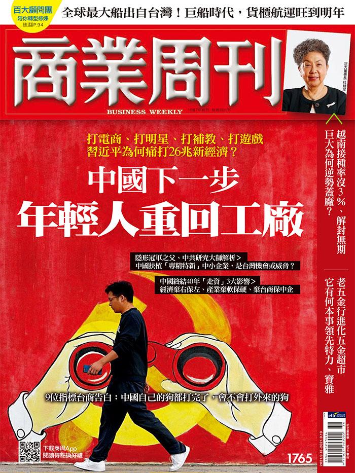 中國下一步 年輕人重回工廠