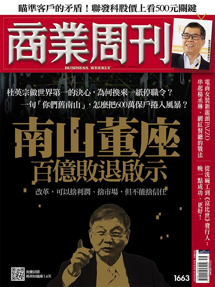 南山董座 百億敗退啟示