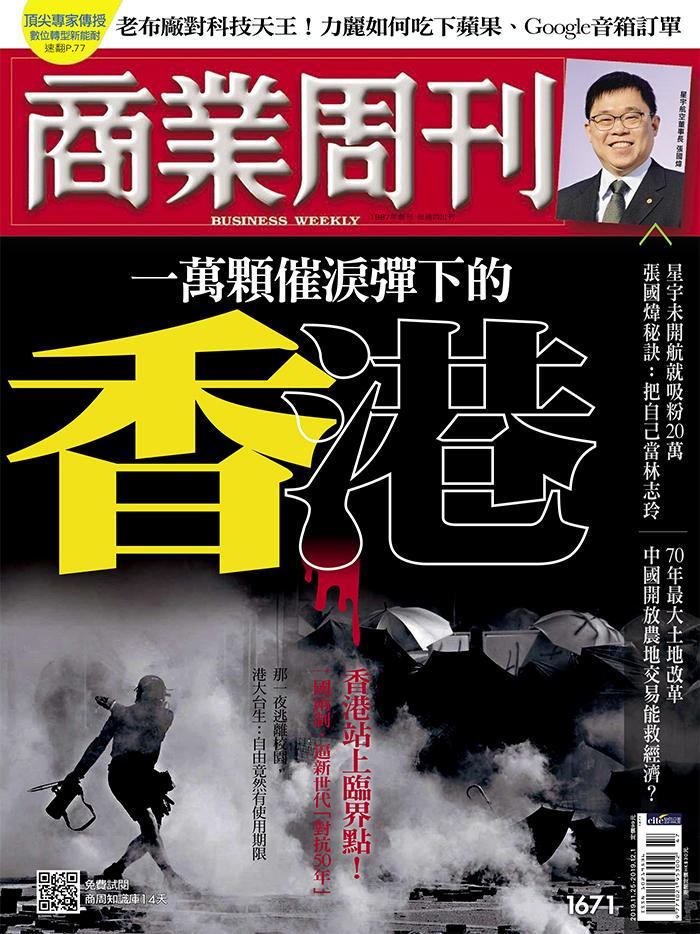一萬顆催淚彈下的香港