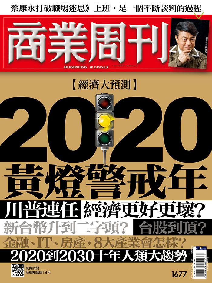 2020黃燈警戒年