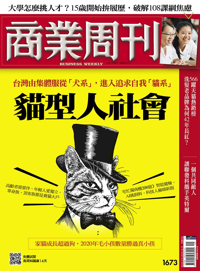 貓型人社會
