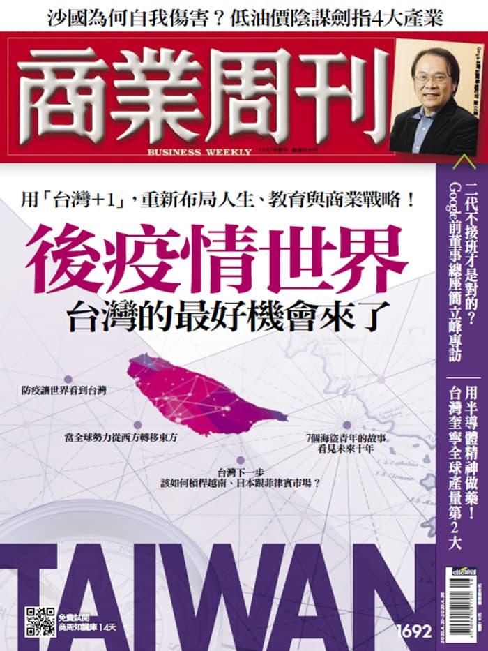 後疫情世界  台灣的最好機會來了