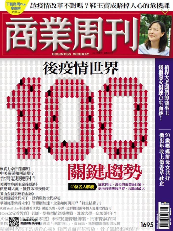 後疫情世界100關鍵趨勢