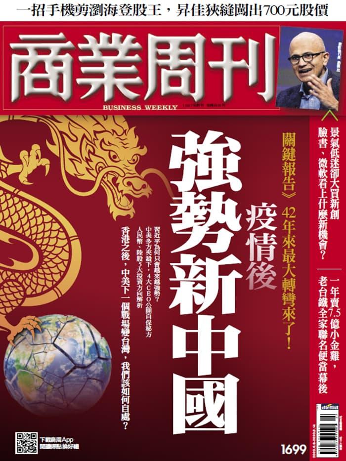 疫情後 強勢新中國