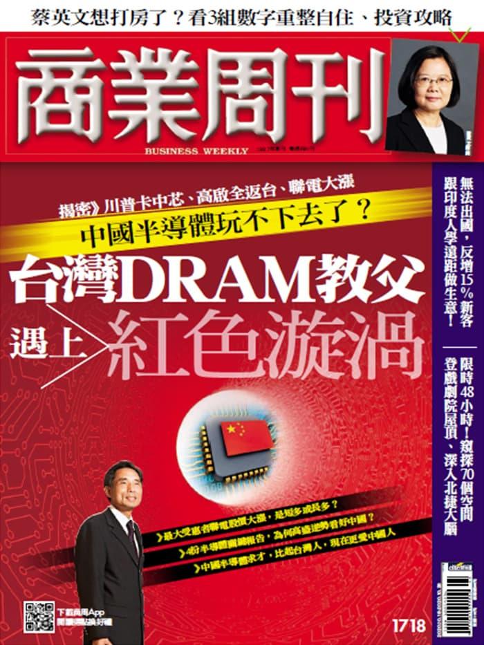 台灣DRAM教父 遇上紅色漩渦
