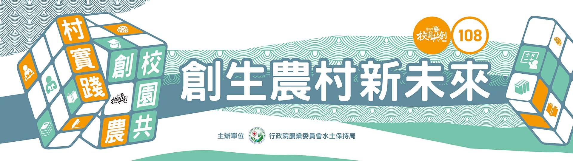 【農學共創】創生農村新未來