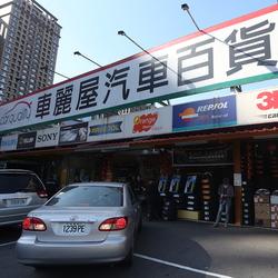 車麗屋為何主攻8成外行顧客?