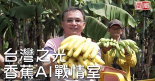 台灣之光!開箱香蕉大王的AI戰情室