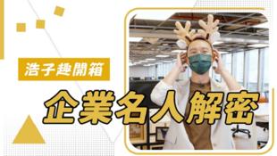 企業名人開箱分享「解壓新生活學」 X 正官庄天鹿EVERYTIME