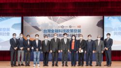 台灣金融科技政策發展與商品服務創新研討會:加速台灣金融科技發展與創新商品 產官學提解方
