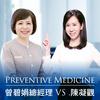 【第12集-預防醫學】認識亞健康!該怎麼投資健康,顧好你的身體?