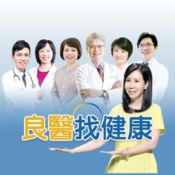 良醫找健康-傾聽醫學新知,守護全家人健康