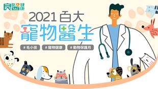 立即投票,推薦你心目中的好醫生!