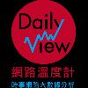 DailyView網路溫度計