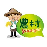 農村younger-回鄉築夢