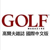 《高爾夫雜誌》GOLF Magazine
