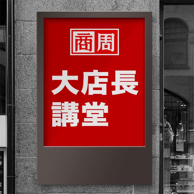 商周大店長講堂