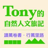 Tony的自然人文旅記