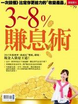 3~8%賺息術
