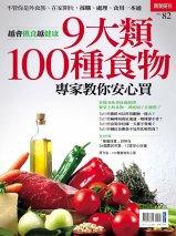 9大類、100種食物 專家教你安心買
