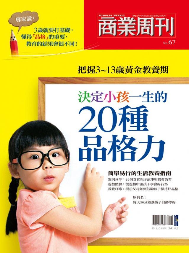 決定小孩一生的20種品格力(原刊名:每天30分鐘讓孩子自動學好)