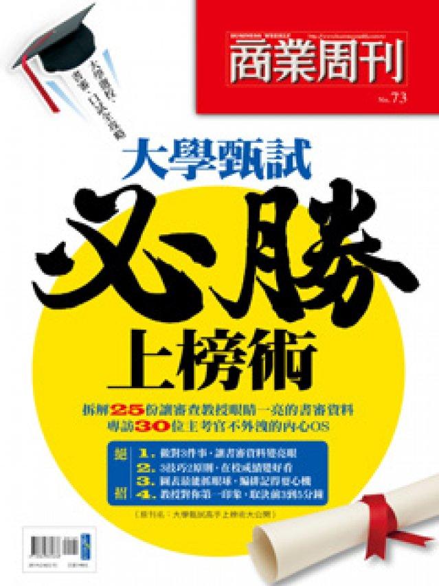 大學甄試必勝上榜術(原刊名:大學甄試高手上榜術大公開)