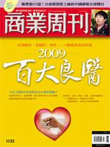 2009百大良醫