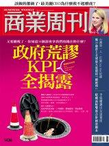 政府荒謬KPI全揭露