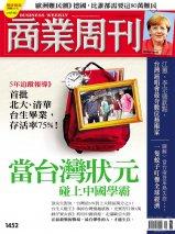 當台灣狀元碰上中國學霸
