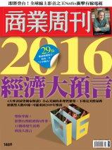 2016 經濟大預言