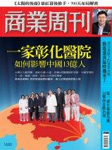 一家彰化醫院 如何影響中國13億人
