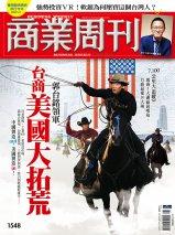 郭台銘領軍 台商美國大拓荒