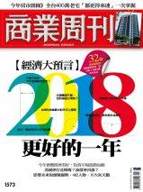 【經濟大預言】2018更好的一年