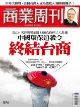 中國環保追殺令 終結台商