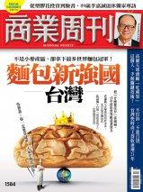 麵包新強國-台灣