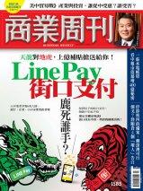 Line Pay VS 街口支付 鹿死誰手?